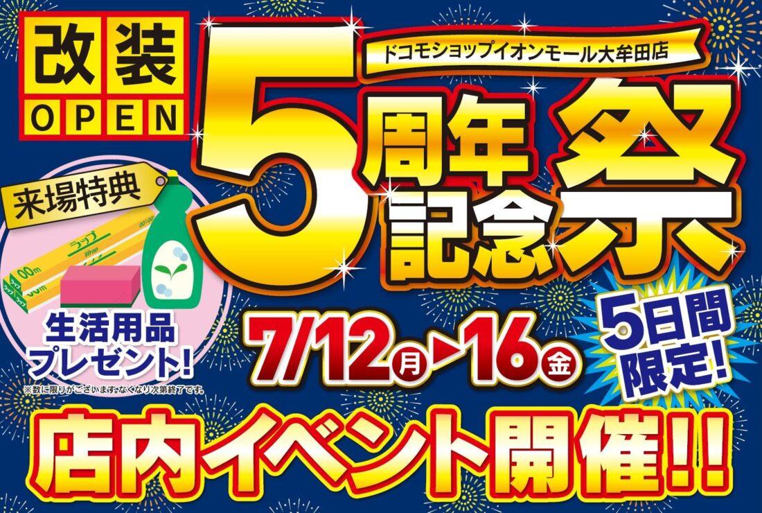 2021年7月『5周年祭』開催!! イオンモール大牟田店